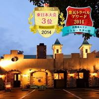 リゾート 菊ホテル